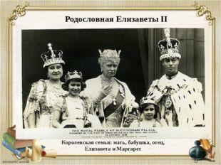 Родословная Елизаветы II Королевская семья: мать, бабушка, отец, Елизавета и