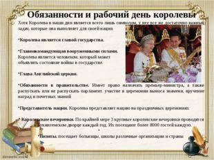 Обязанности и рабочий день королевы Хотя Королева в наши дни является всего