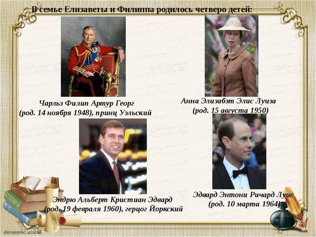В семье Елизаветы и Филиппа родилось четверо детей: Чарльз Филип Артур Георг...