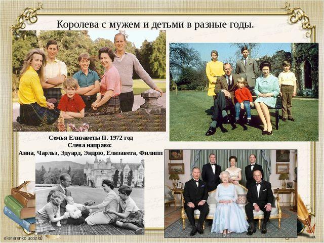 Королева с мужем и детьми в разные годы. Семья Елизаветы II. 1972 год Слева н...