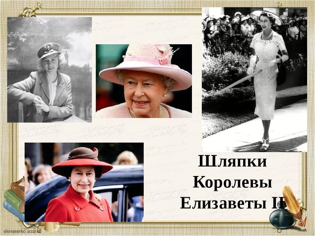 Шляпки Королевы Елизаветы II