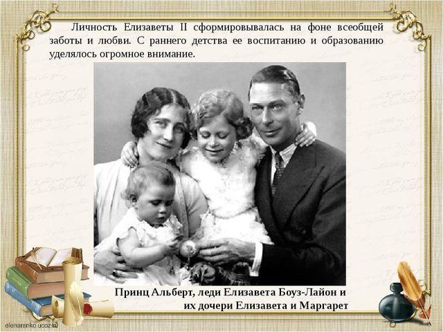Принц Альберт, леди Елизавета Боуз-Лайон и их дочери Елизавета и Маргарет Л...