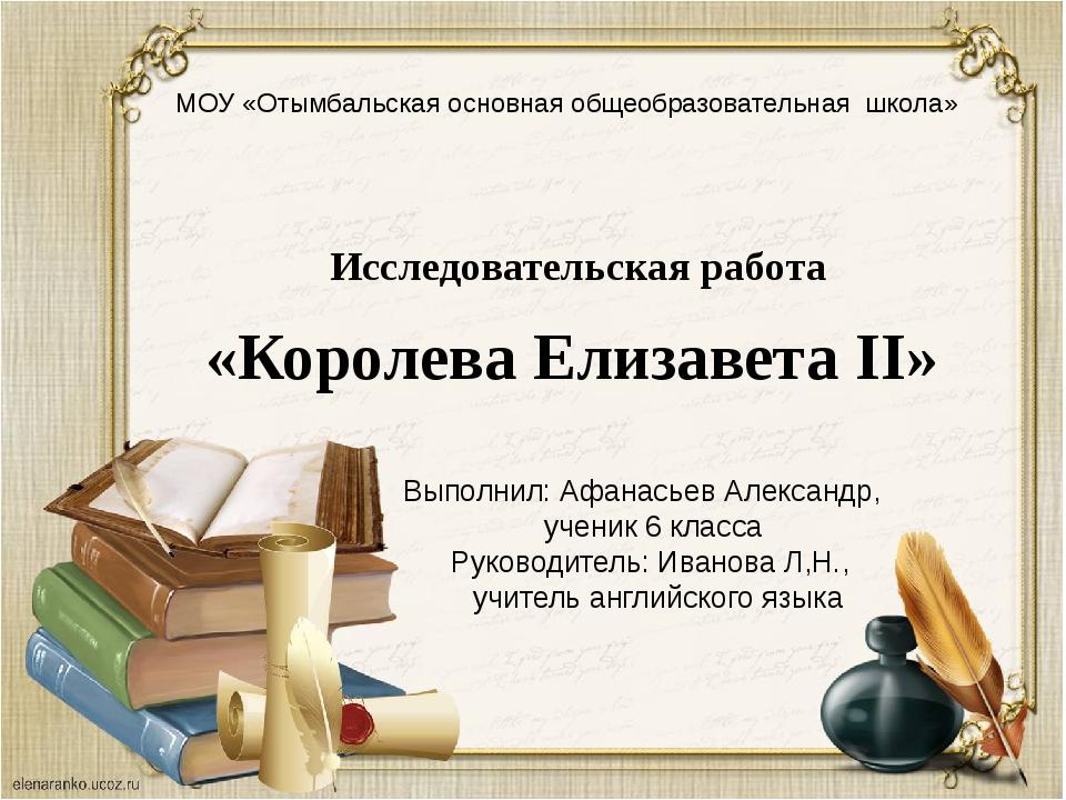Исследовательская работа  Выполнил: Афанасьев Александр, ученик 6 класса Рук...