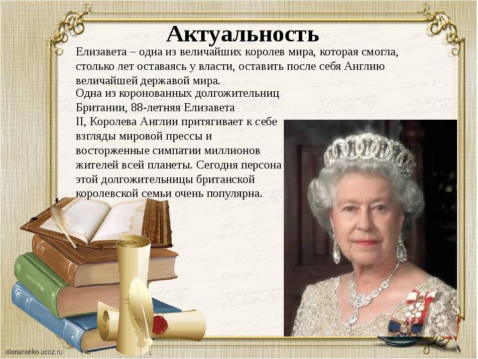 Елизавета – одна из величайших королев мира, которая смогла, столько лет ост...