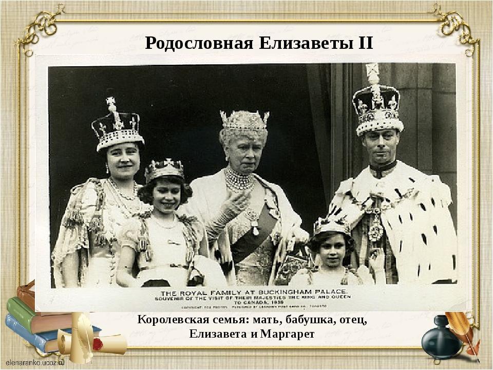 Родословная Елизаветы II Королевская семья: мать, бабушка, отец, Елизавета и...