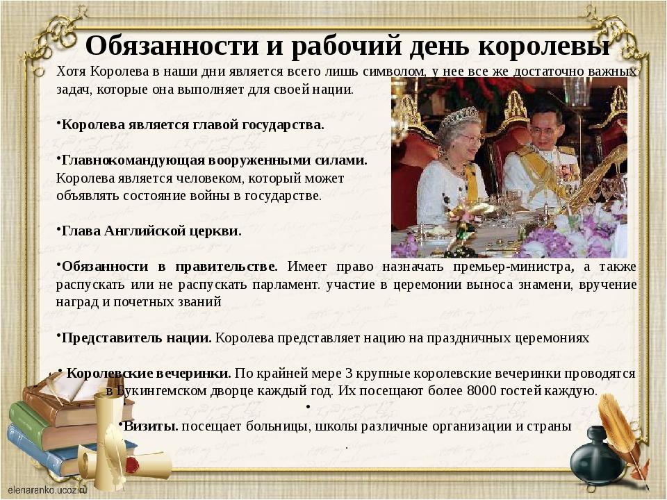 Обязанности и рабочий день королевы Хотя Королева в наши дни является всего...
