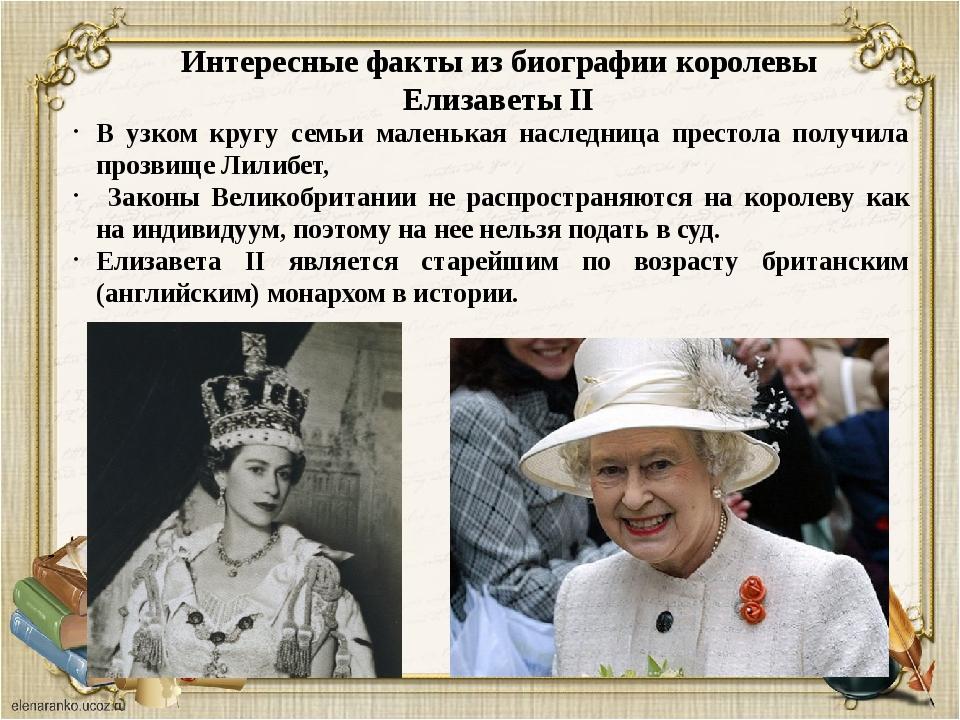 В узком кругу семьи маленькая наследница престола получила прозвище Лилибет,...