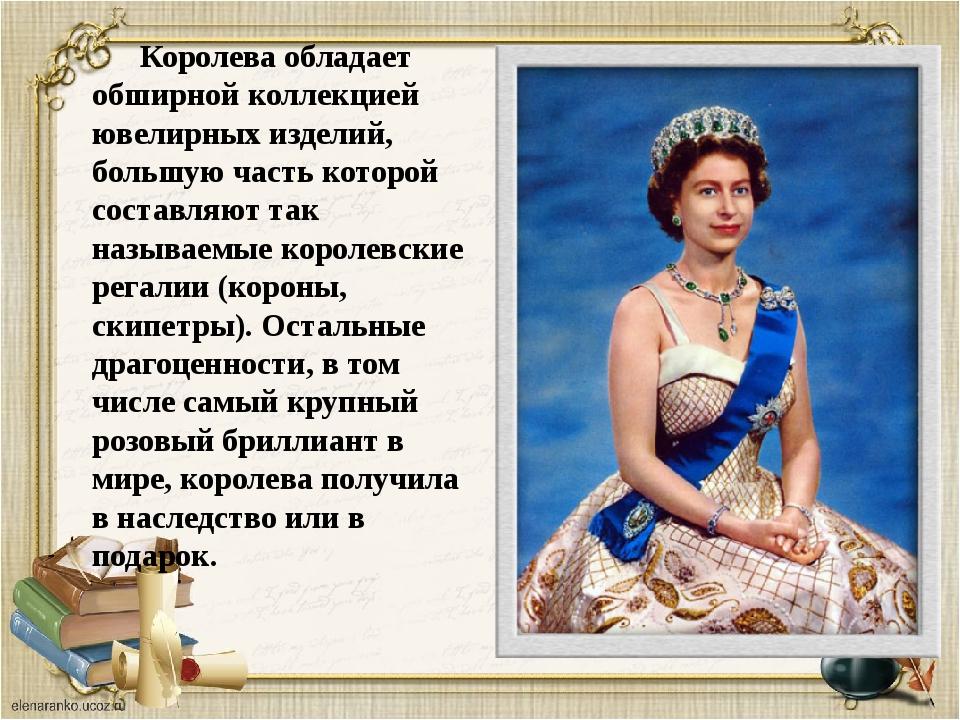 Королева обладает обширной коллекцией ювелирных изделий, большую часть котор...