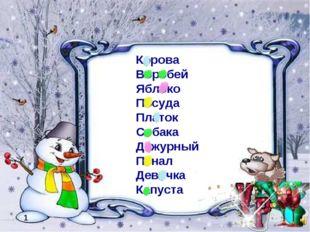 1 Корова Воробей Яблоко Посуда Платок Собака Дежурный Пенал Девочка Капуста
