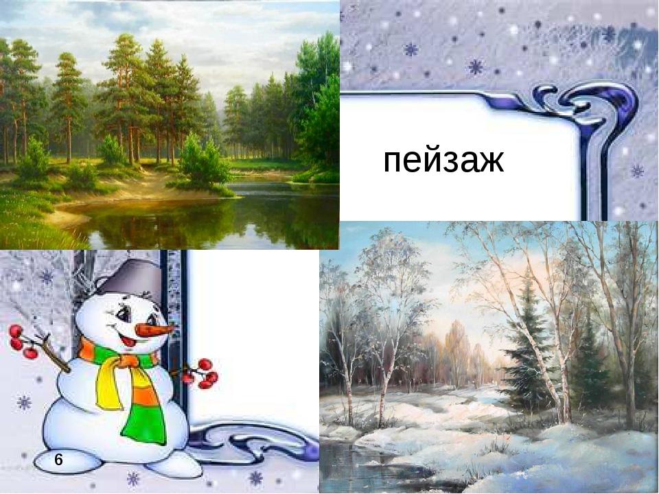 6 пейзаж