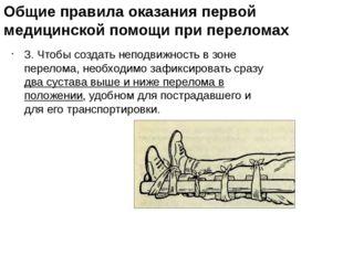 Общие правила оказания первой медицинской помощи при переломах 3. Чтобы созда