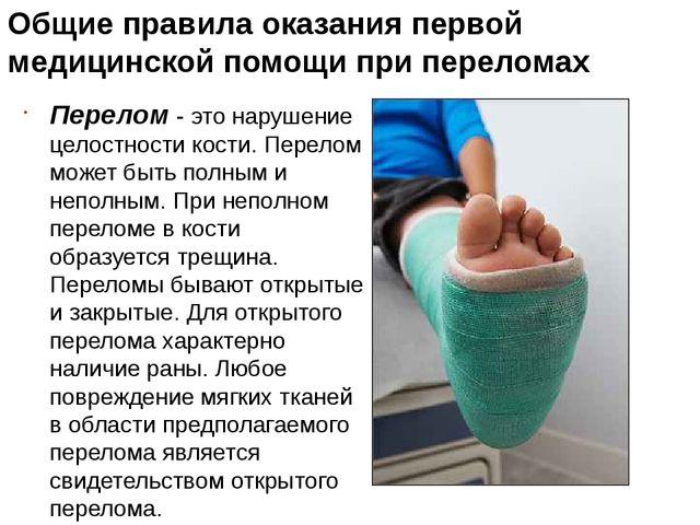 Общие правила оказания первой медицинской помощи при переломах Перелом - это...