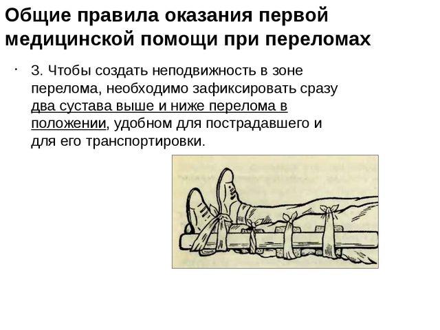 Общие правила оказания первой медицинской помощи при переломах 3. Чтобы созда...