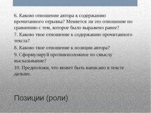 Позиции (роли) 6. Каково отношение автора к содержанию прочитанного отрывка?