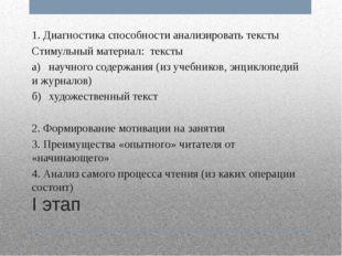 I этап 1. Диагностика способности анализировать тексты Стимульный материал: т