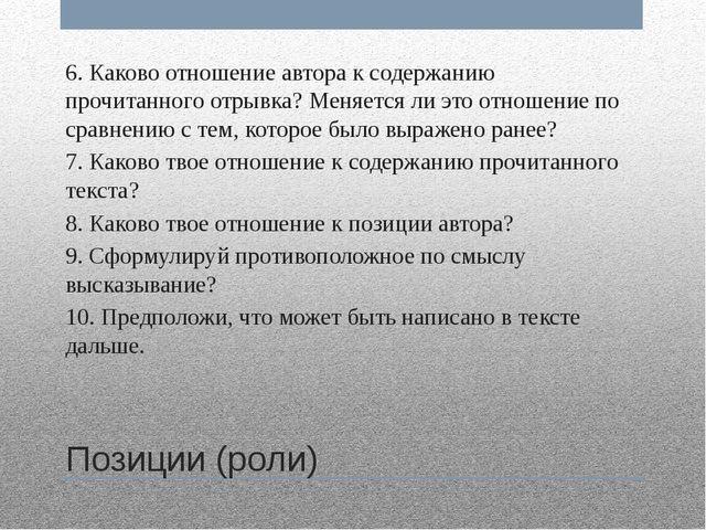 Позиции (роли) 6. Каково отношение автора к содержанию прочитанного отрывка?...