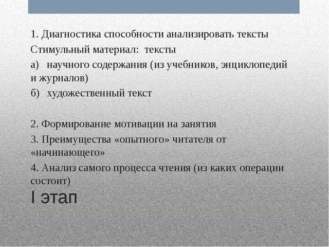 I этап 1. Диагностика способности анализировать тексты Стимульный материал: т...