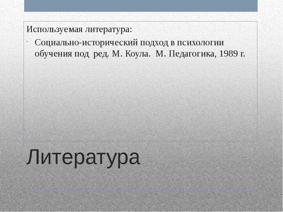 Литература Используемая литература: Социально-исторический подход в психологи...