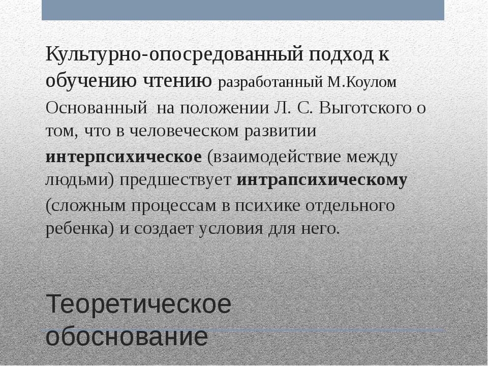 Теоретическое обоснование Культурно-опосредованный подход к обучению чтению р...