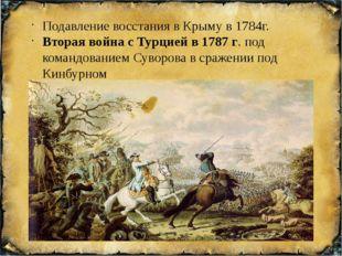 Подавление восстания в Крыму в 1784г. Вторая война с Турцией в 1787 г. под к
