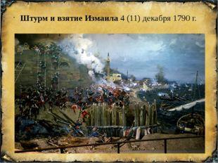 Штурм и взятие Измаила 4 (11) декабря 1790 г.