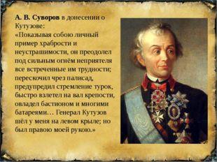 А. В. Суворов в донесении о Кутузове: «Показывая собою личный пример храброс