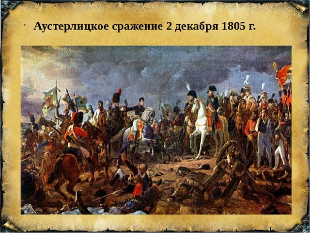 Аустерлицкое сражение 2 декабря 1805 г.