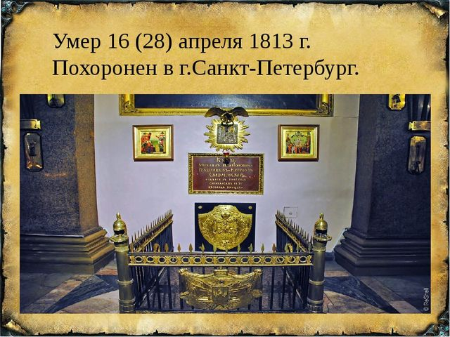 Умер 16 (28) апреля 1813 г. Похоронен в г.Санкт-Петербург.