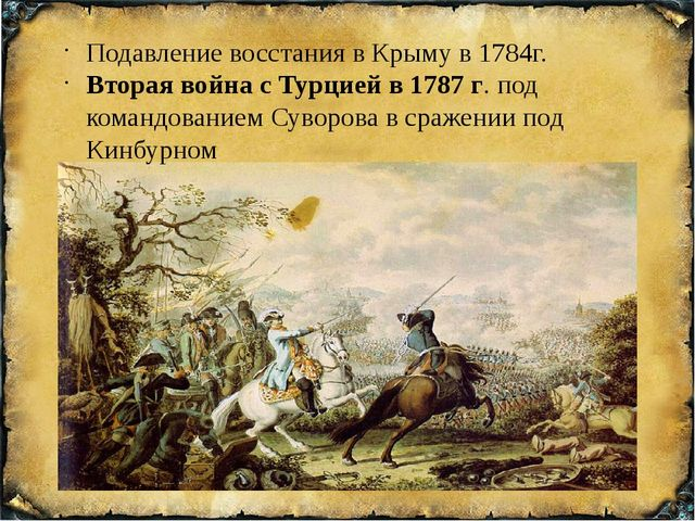 Подавление восстания в Крыму в 1784г. Вторая война с Турцией в 1787 г. под к...