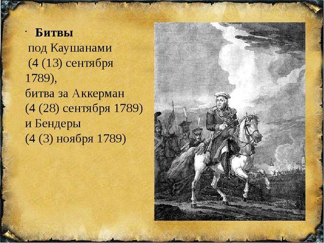 Битвы под Каушанами (4 (13) сентября 1789), битва за Аккерман (4 (28) сентяб...
