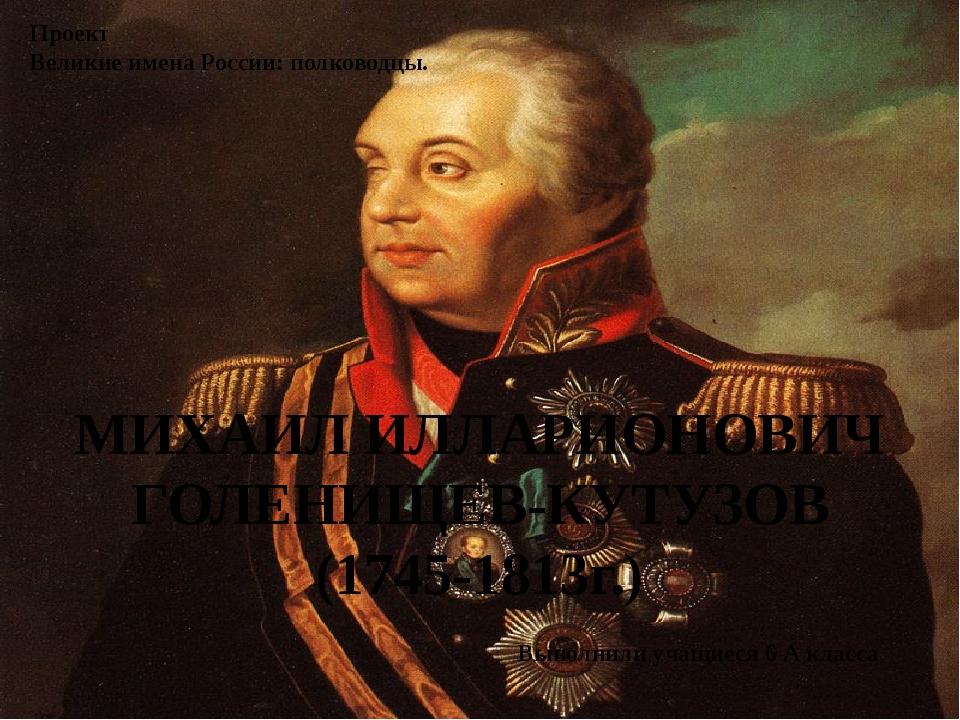 МИХАИЛ ИЛЛАРИОНОВИЧ ГОЛЕНИЩЕВ-КУТУЗОВ (1745-1813г.) Проект Великие имена Рос...