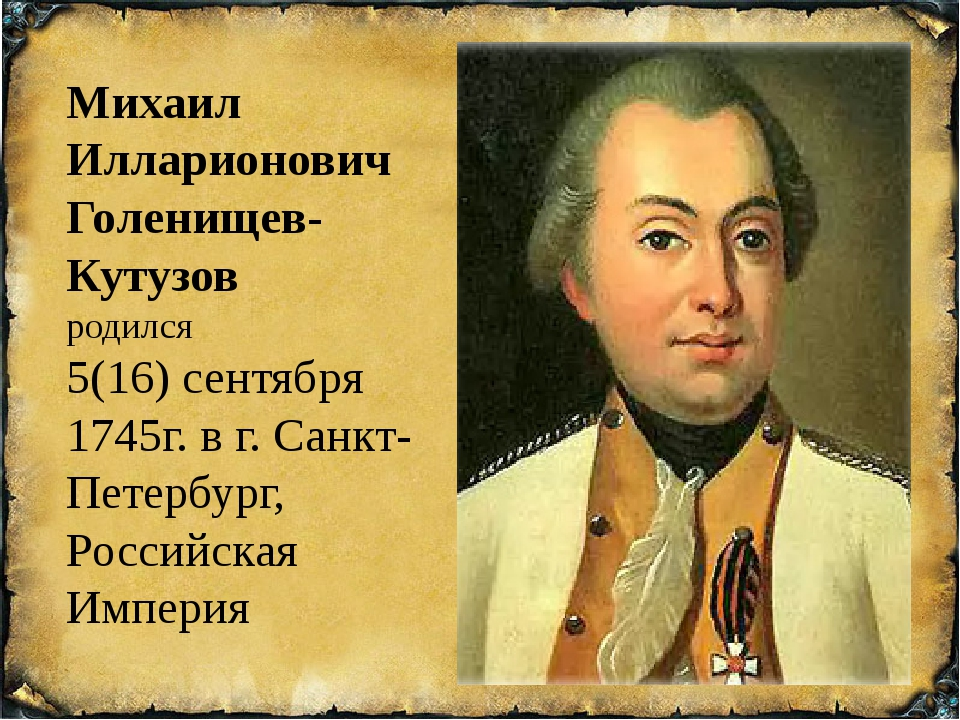 Михаил Илларионович Голенищев-Кутузов родился 5(16) сентября 1745г. в г. Сан...