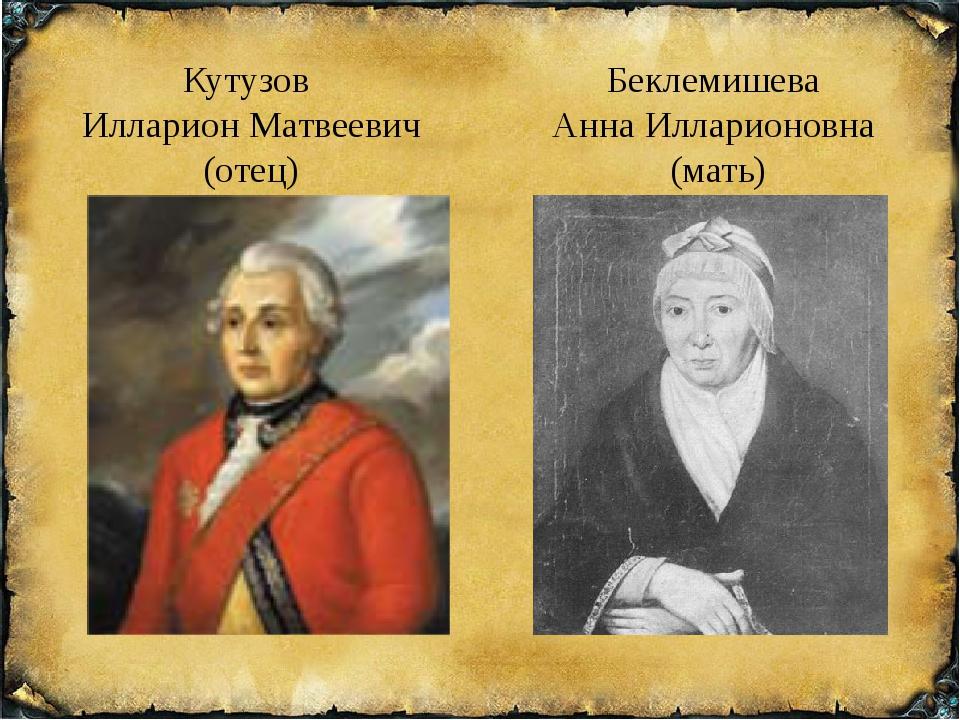 Кутузов Илларион Матвеевич (отец) Беклемишева Анна Илларионовна (мать)