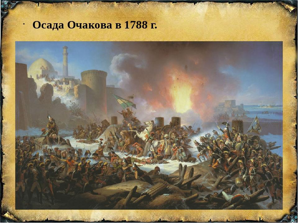 Осада Очакова в 1788 г.