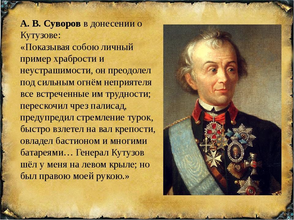 А. В. Суворов в донесении о Кутузове: «Показывая собою личный пример храброс...