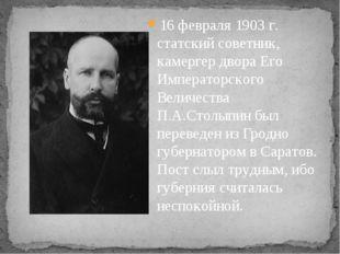 16 февраля 1903 г. статский советник, камергер двора Его Императорского Велич