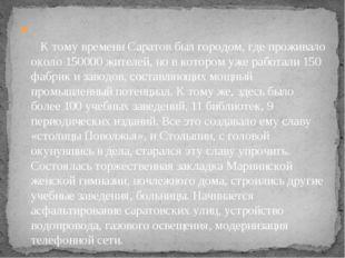 К тому времени Саратов был городом, где проживало около 150000 жителей, н