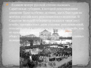 В самом центре русской стихии оказалась Саратовская губерния, в которой ре