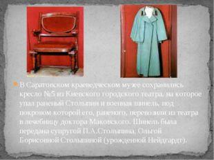 В Саратовском краеведческом музее сохранились кресло №5 из Киевского городско
