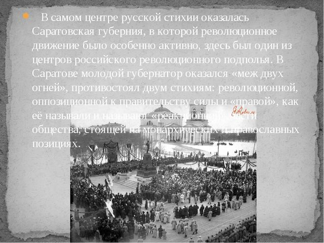 В самом центре русской стихии оказалась Саратовская губерния, в которой ре...