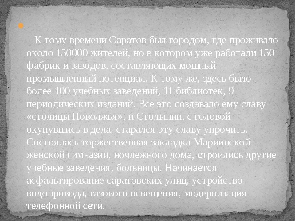 К тому времени Саратов был городом, где проживало около 150000 жителей, н...