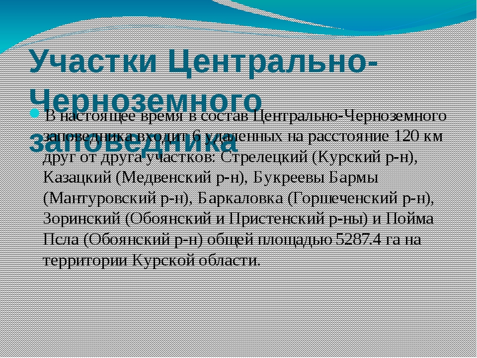 Участки Центрально-Черноземного заповедника В настоящее время в состав Центра...