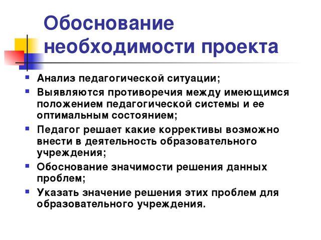 Обоснование необходимостипроекта Анализ педагогической ситуации; Выявляются...