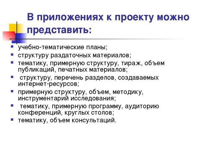 В приложениях кпроектуможно представить: учебно-тематические планы;  стр...