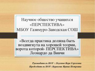 Научное общество учащихся «ПЕРСПЕКТИВА» МБОУ Газимуро-Заводская СОШ «Всегда