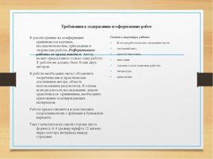Требования к содержанию и оформлению работ К рассмотрению на конференции прин