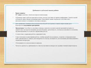 Требования к публичной защите работы Время защиты: 5-7 минут, включая ответы