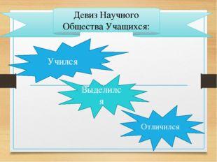 Учился Выделился Отличился Девиз Научного Общества Учащихся: