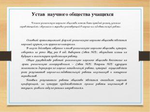 Устав научного общества учащихся Членом ученического научного общества может