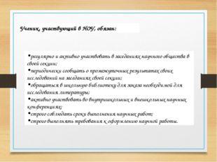 Ученик, участвующий в НОУ, обязан: регулярно и активно участвовать в заседани